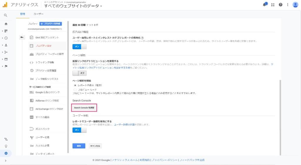 googleanalytics-sc2
