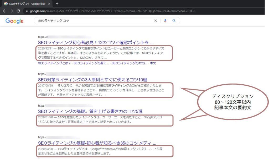 ディスクリプションの説明画像