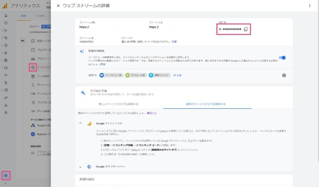 googleanalytics-9