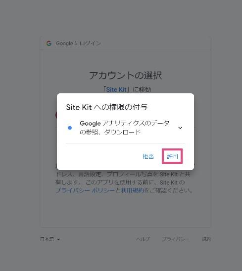 「Site Kit への権限の付与」という画面が表示「許可」をクリック