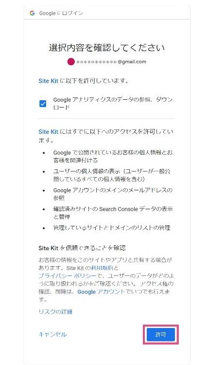 アクセス許可で「許可」をクリックするとサービス連携画面が表示される