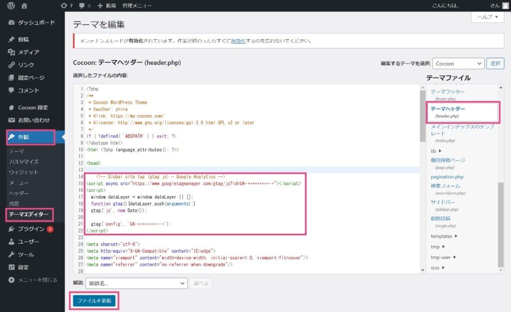 Googleアナリティクス・直接コードをWordPressに設定する方法