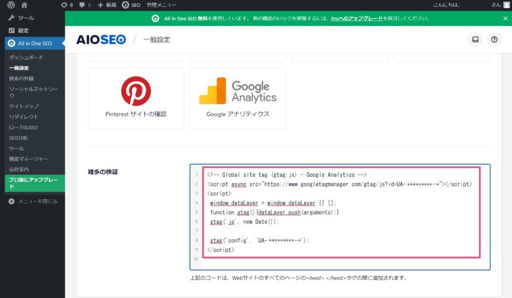 Googleアナリティクス・AIOSEOへトラッキングコードの貼付け