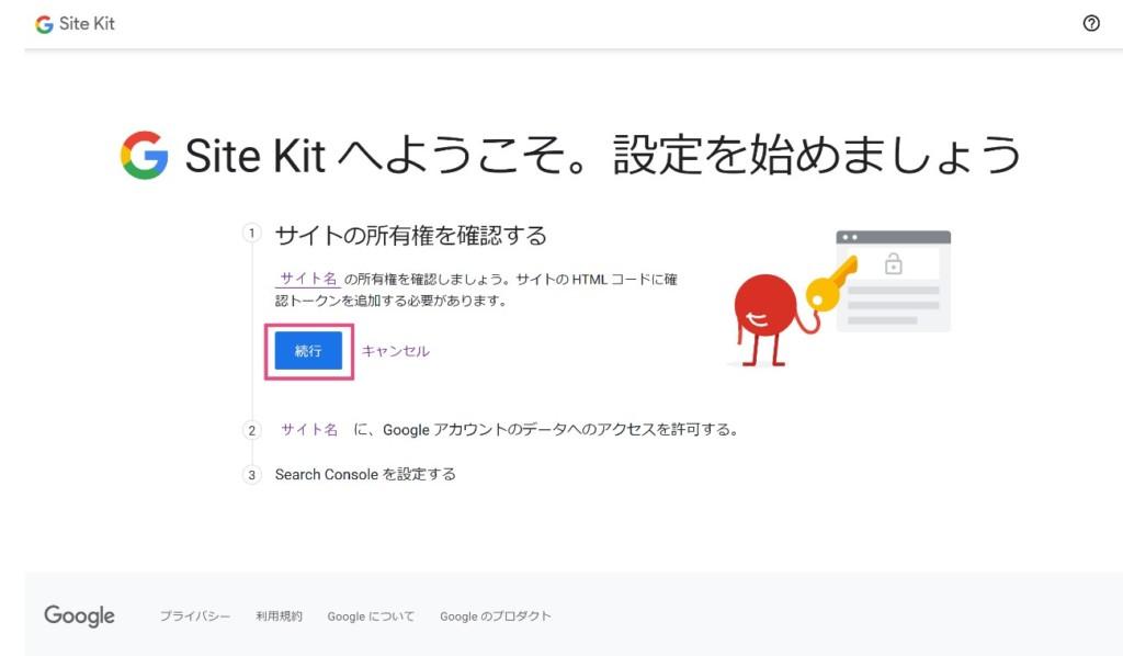 Site Kit・「サイトの所有権を確認する」で「続行」をクリック