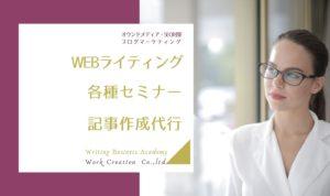 WEBライティング専門会社・ワーククリエーション